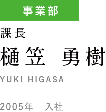 樋笠 勇樹